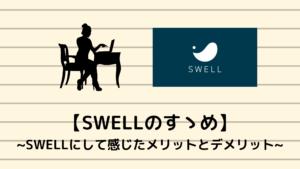 【SWELLのすゝめ】SWELLにして感じたメリットとデメリット